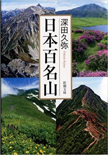 ブックレビュー 日本百名山(深田久弥著)は,山々の個性を感じられる名著です。ブックカバーチャレンジ(その1)