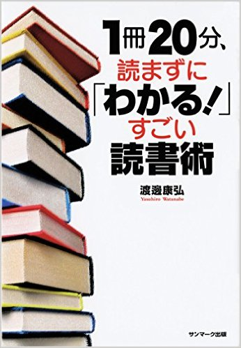 ブックレビュー「1冊20分、読まずに『わかる!』すごい読書術」を読みました
