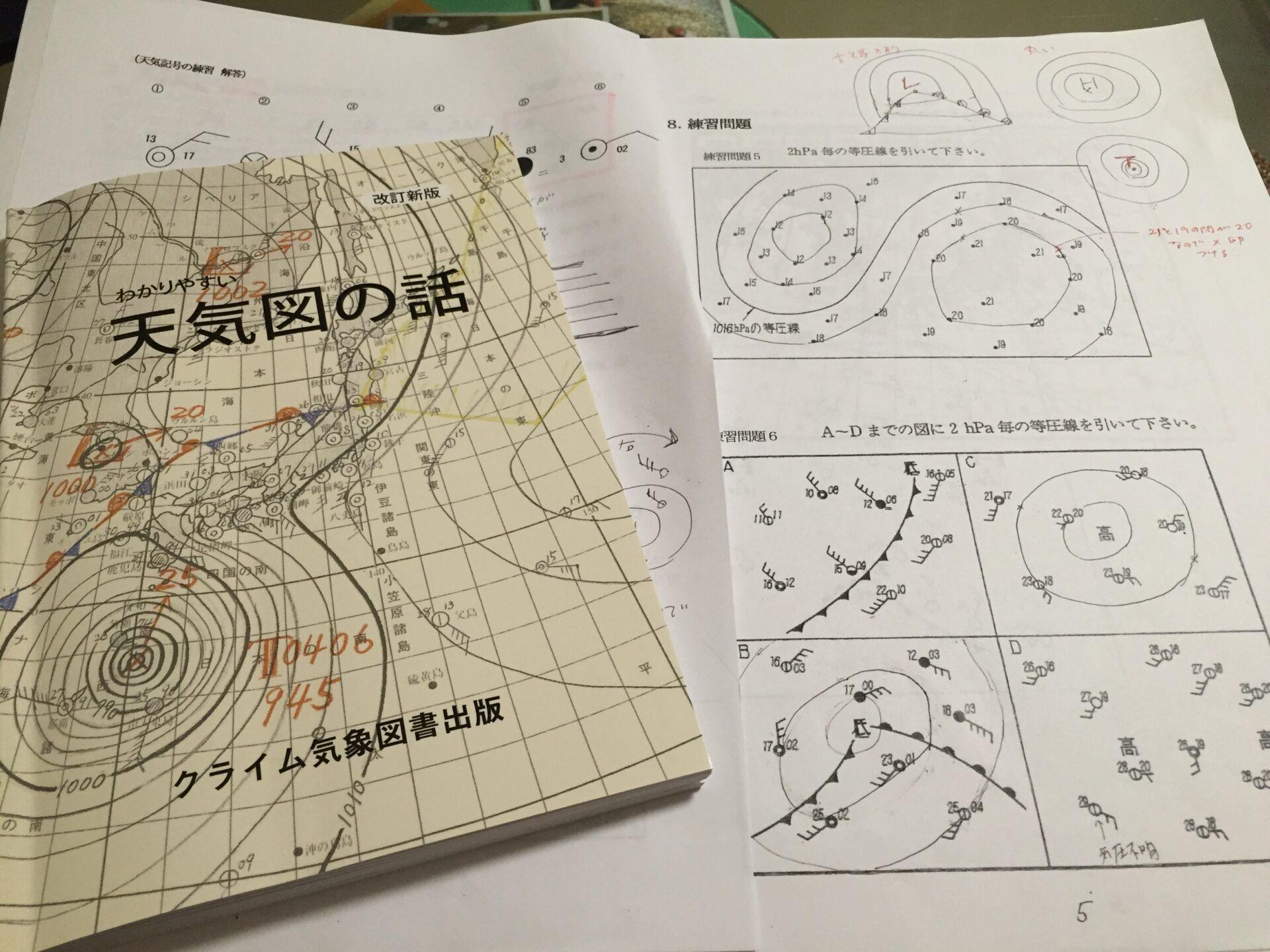地上天気図の書き方講座へ参加しました